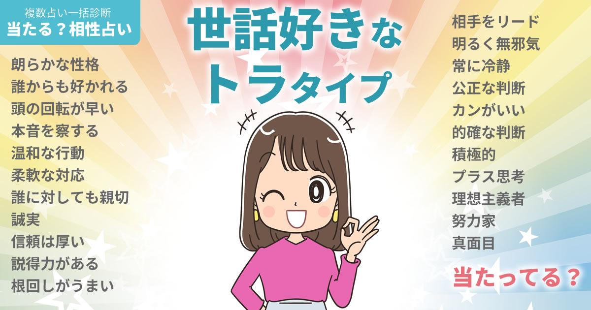 中谷美紀さんの占いまとめ 世話好きなトラタイプ