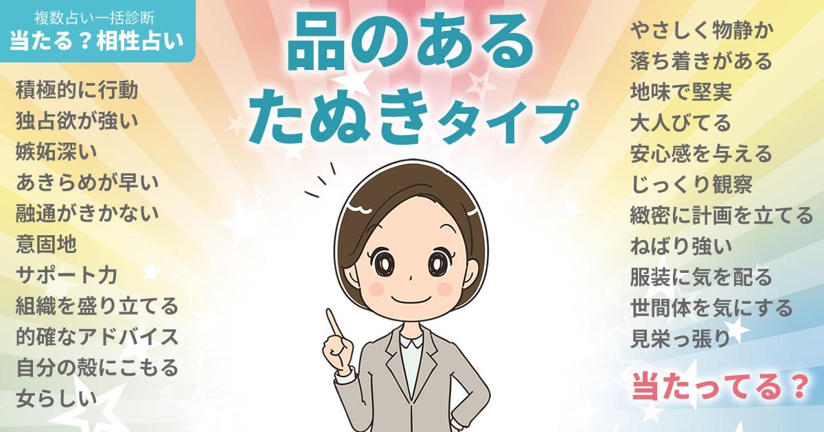 澤穂希さんの占いまとめ 品のあるたぬきタイプ