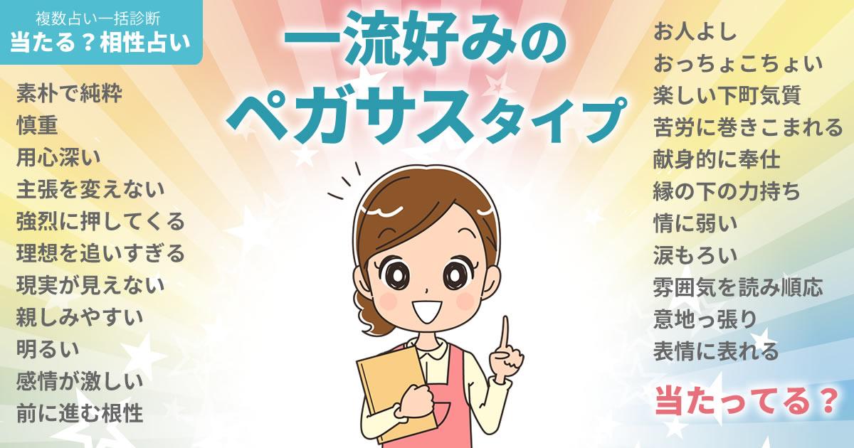 筧美和子さんの占いまとめ 一流好みのペガサスタイプ