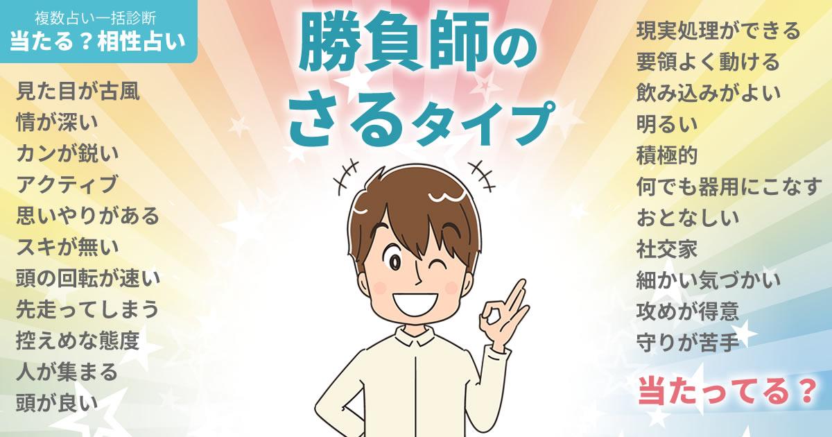 名倉潤さんの占いまとめ 勝負師のさるタイプ