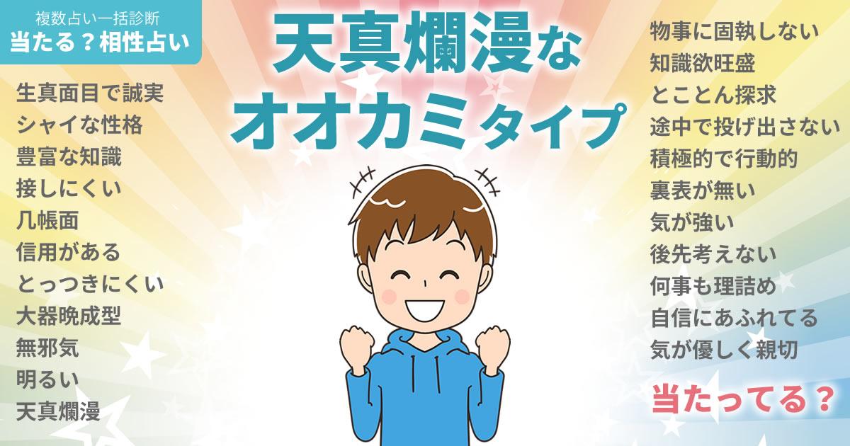 香取慎吾さんの占いまとめ 天真爛漫なオオカミタイプ