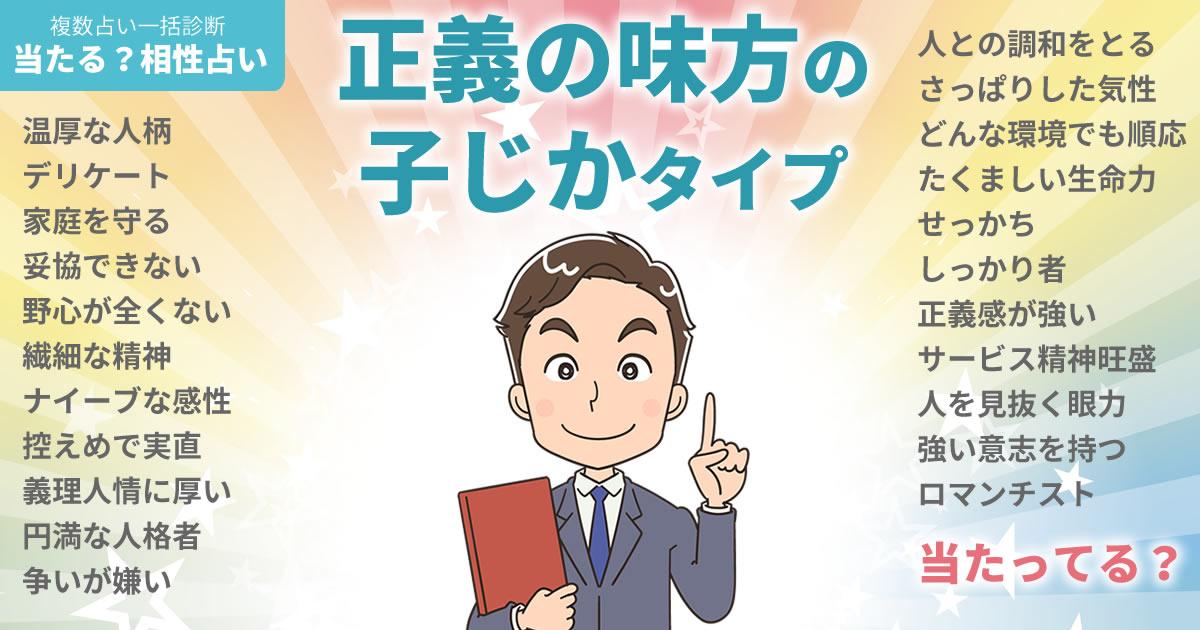 小山慶一郎さんの占いまとめ 正義の味方の子じかタイプ