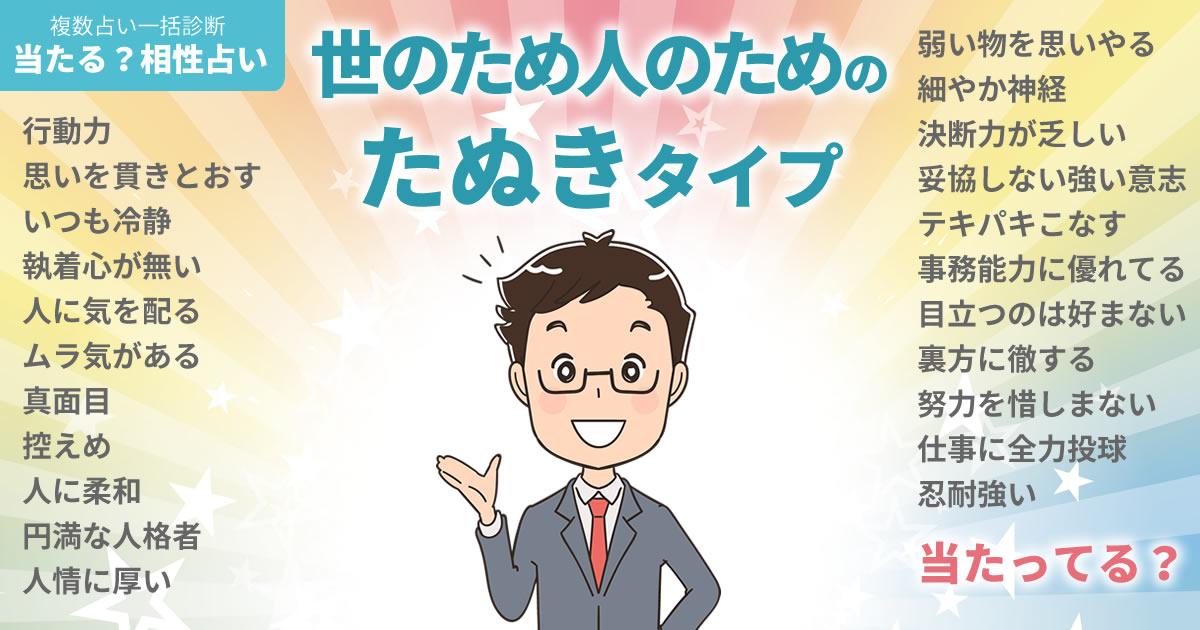 坂本昌行さんの占いまとめ 世のため人のためのたぬきタイプ